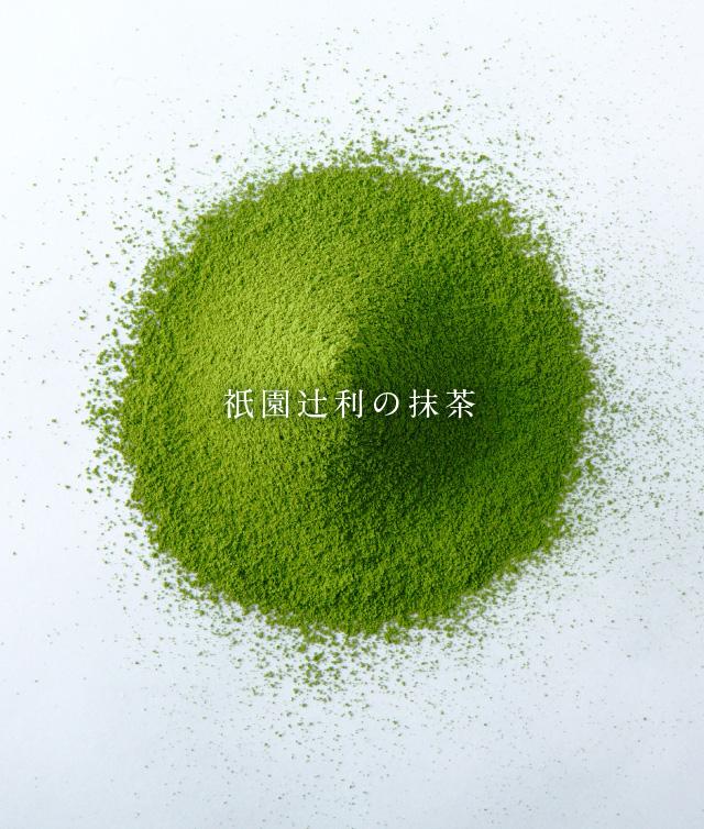 祇園辻利の抹茶は古来伝統の石臼挽きで作る | 祇園辻利